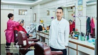 fu yue 登鋒致志・Body Defining|時尚的日常|NEXHYPE TV