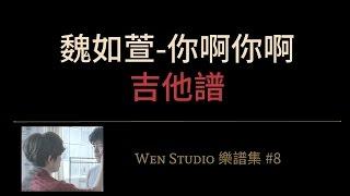 魏如萱 - 你啊你啊[吉他譜]