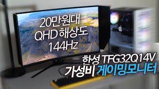 가성비 게이밍 모니터 20만원대 32인치 한성컴퓨터 T…