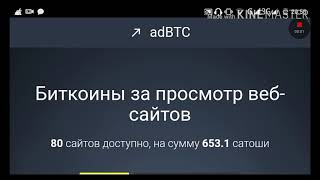 как заработать свой первый  Bitcoin (биткоин) без вложений и трудностей