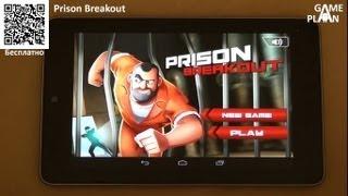 [Android] Game Plan #213 'Побег из тюряги'