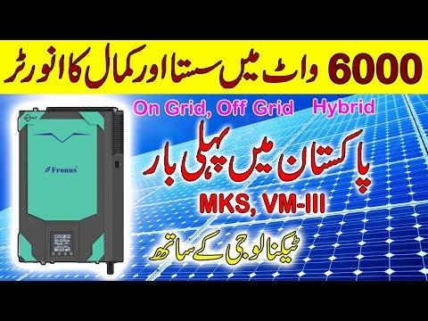 5k Watt Solar System Installation With Latest Solar Max Onyx Inverter And Longi Panels 2020 Youtube