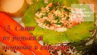 13. Салат из редьки и моркови в сметане