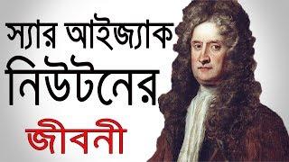 স্যার আইজাক নিউটনের জীবনী |Sir Isaac Newton Biography In Bangla || Short Life Story |