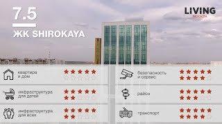 ЖК «SHIROKAYA» обзор Тайного Покупателя. Новостройки Москвы