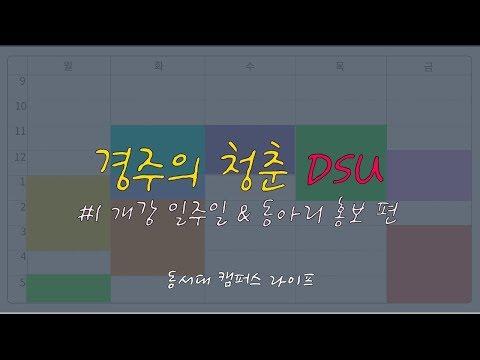 [동서대 VLOG_경주 편] #1 개강 일주일 & 동아리 홍보