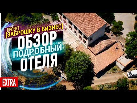 ОБЗОР ДОМА: Купил заброшенный отель для проекта [ЗАБРОШКУ В БИЗНЕС]Ремонт своими руками, ремонт дома