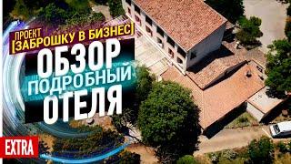 ОБЗОР ДОМА Купил заброшенный отель для проекта ЗАБРОШКУ В БИЗНЕС Ремонт своими руками ремонт дома