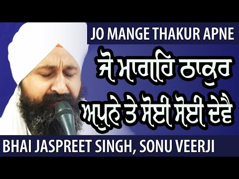 Gurbani-Kirtan-Bha-Jaspreet-Singh-Ji-Sonu-Virji-Sham-Ngr-Aug2019