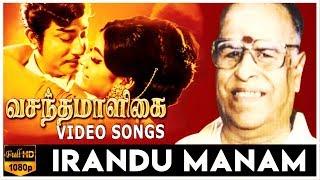 Irandu Manam - Vasantha Maligai Video Song | Sivaji Ganesan | Vanisri | K.V.Mahadevan