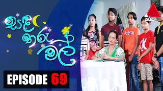 සඳ තරු මල් | Sanda Tharu Mal | Episode 69 | Sirasa TV Thumbnail