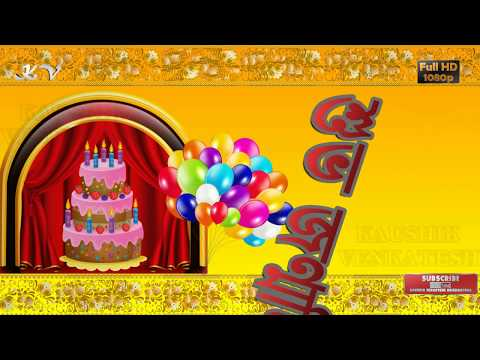 Download Bengali Birthday Video Greetings Happy Birthday Wishes In