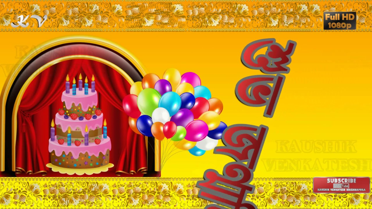 Bengali birthday video greetings happy birthday wishes in bengali bengali birthday video greetings happy birthday wishes in bengali bengali birthday animation youtube kristyandbryce Image collections