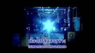 Ebola - Enlighten - แสงสว่าง