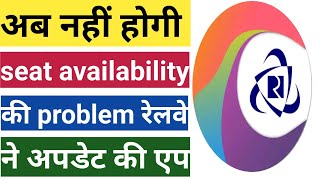 update rail connect app |tatkal ticket booking problem solution |fast tatkal booking tips and trick screenshot 2