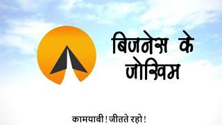 #16 : Business ke jokhim! - कामयाबी! (हिन्दी)