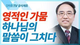 말씀의 기갈 - 고성준 목사 금요예배설교 : 갓피플TV…