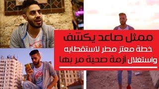 ممثل صاعد يكشف خطة معتز مطر لاستقطابه واستغلال أزمة صحية مر بها