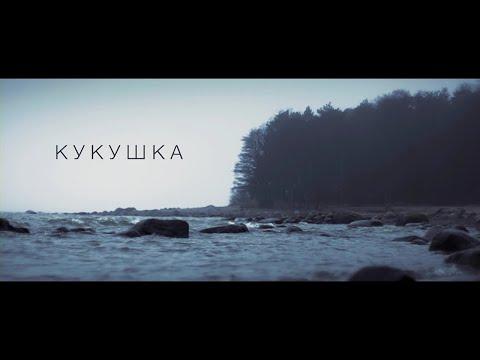 Theodor Bastard - 'Kukushka' (official music video)