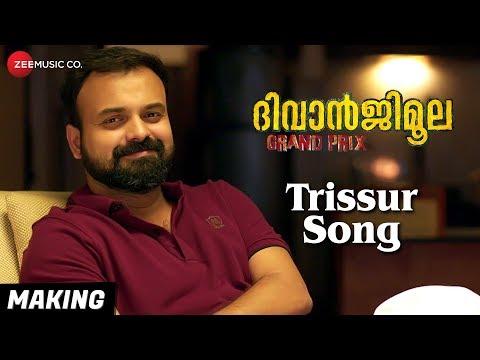Trissur Song - Making | Diwanjimoola Grand...