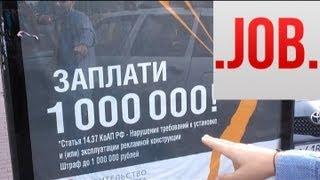 ВДЖОБыватели попали на миллион =/