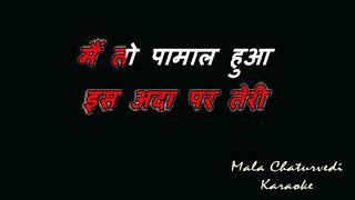 Dekho Rutha Na Karo....Hindi Karaoke...देखो  रूठा  ना  करो,