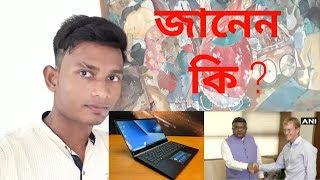 Bengali Technology news, adhar face-scanning, poco f1,,