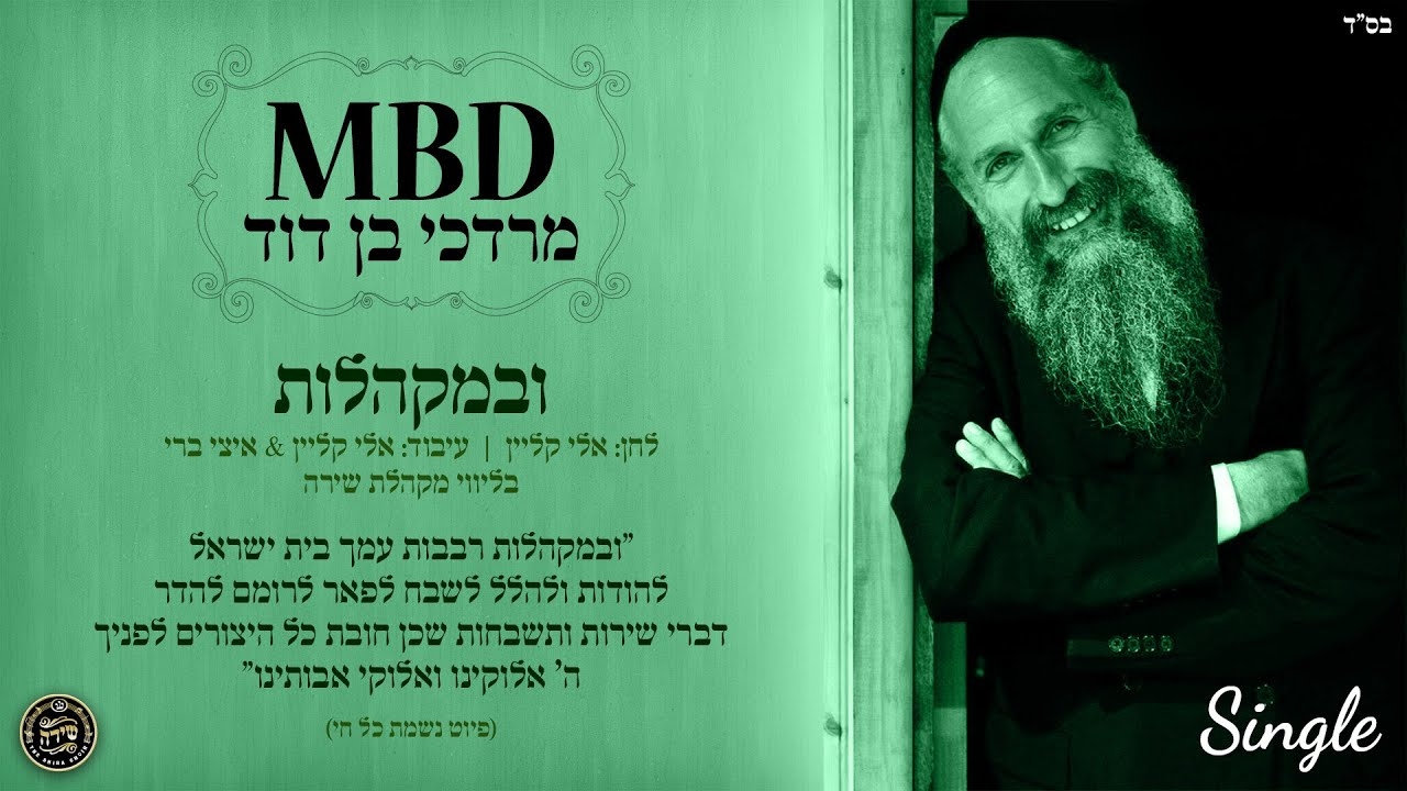 מרדכי בן דוד | ובמקהלות | Mordechai Ben David | U'BMAKHALOS