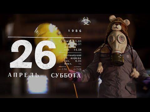 Смотреть клип Noize Mc - 26.04