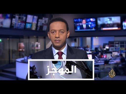 موجز الأخبار- العاشرة مساءً 24/11/2017  - نشر قبل 5 ساعة