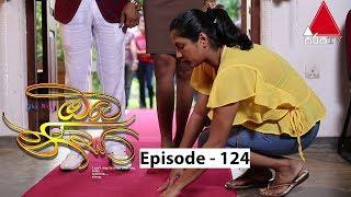 Oba Nisa - Episode 124 | 13th August 2019 Thumbnail