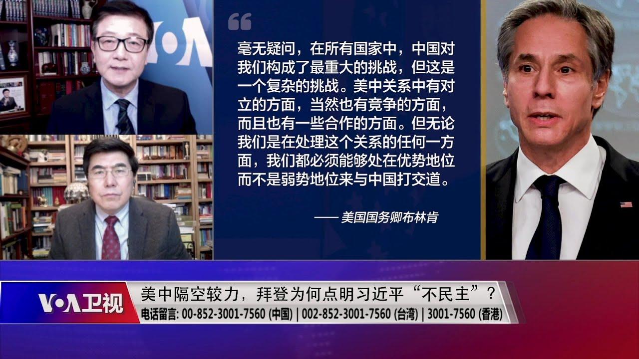 【夏明:拜登政府对习近平的认识很清楚】2/10 #时事大家谈 #精彩点评