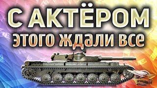 30+ Челлендж - Амвау с Актёром и Левшой - Заработают 100 000 рублей