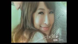 ELVA 蕭亞軒 狂想曲MV 完整HQ