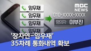 '장자연-임우재' 35차례 통화내역 확보 (2018.10.12/뉴스투데이/MBC)