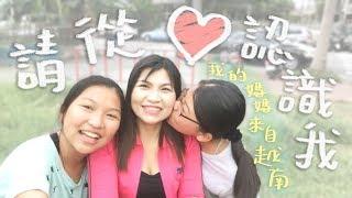 請從心認識我-我的媽媽來自越南