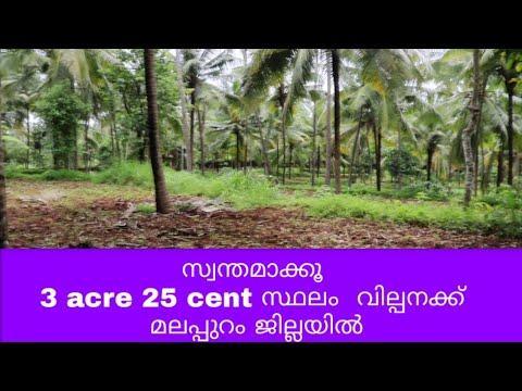 LAND FOR SALE IN MALAPPURAM,3 ACRE 25 CENT,KERALA PROPERTY ,OWNER +919744306499