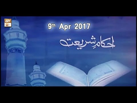 Ahkam e Shariat - 9th April 2017 - ARY Qtv