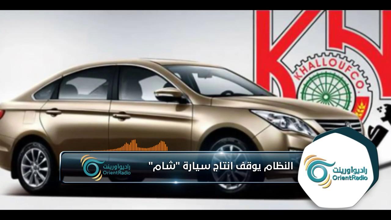 الحكومة الأسدية توقف انتاج سيارة شام تعرف على الأسباب Youtube