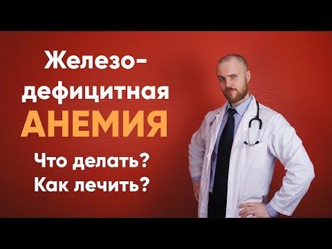Железодефицитная анемия | Что делать | Как лечить | Симптомы | беременности | Болезнь | Доктор Фил