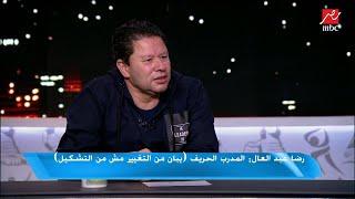 رضا عبدالعال: الأهلي والزمالك (أفتروا عليا)