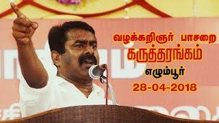 28-04-2018 வழக்கறிஞர் பாசறை கருத்தரங்கம் - சீமான் எழுச்சியுரை   Seeman Speech Chennai Egmore