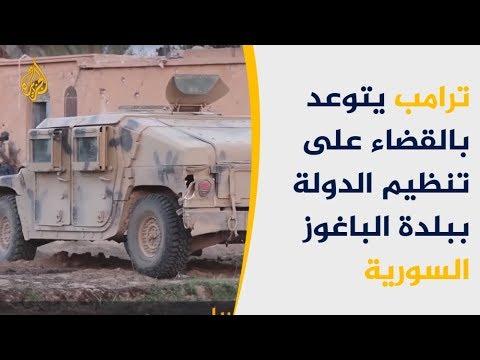 معركة الباغوز بسوريا.. دلالات الحسم دون مراعاة الكلفة الإنسانية؟  - نشر قبل 9 ساعة