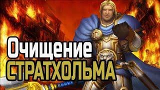 Очищение Стратхольма | World Of Warcraft