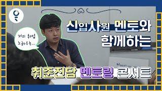 부산경제진흥원과 2019 유니브엑스포 부산이 함께한 취…