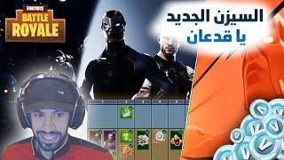 وش صار بالسيزن الجديد ( السيزن الرابع )..!! Fortnite
