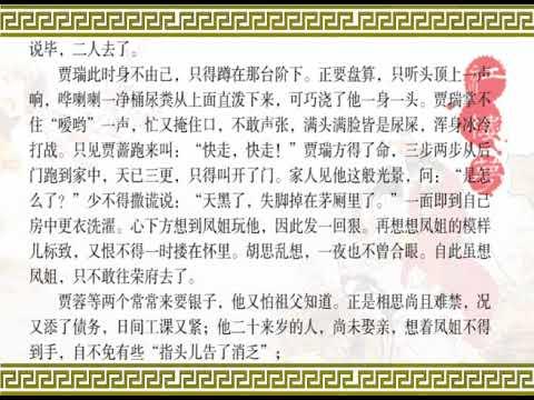 《红楼梦》 第十二回 王熙凤毒设相思局 贾天祥正照风月鉴