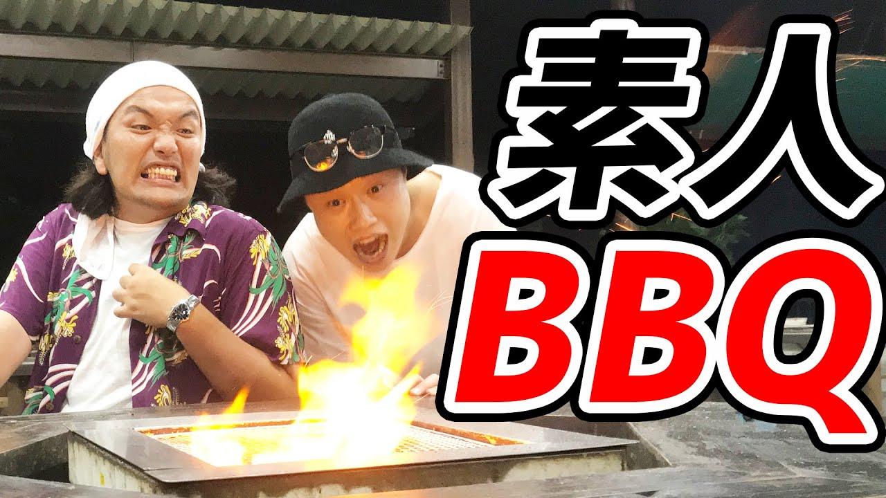 【素人BBQ】アウトドア素人男達のバーベキュー