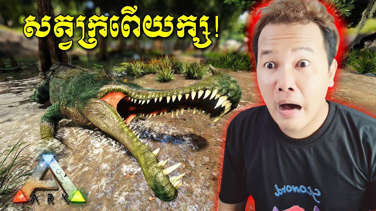 វគ្គដ៏គ្រោះថ្នាក់បំផុតនៅក្នុងARK☠! - Ark Survival Evolved Part 9 Cambodia (Khmer)