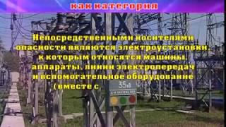 Видеоинструктаж по Электробезопасности (демоверсия)